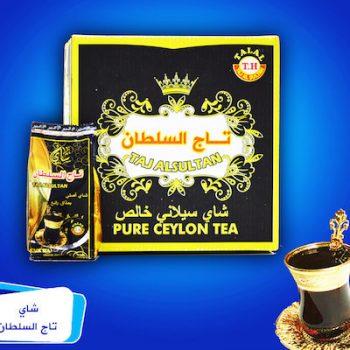 talal hassan trading pure ceylon tea